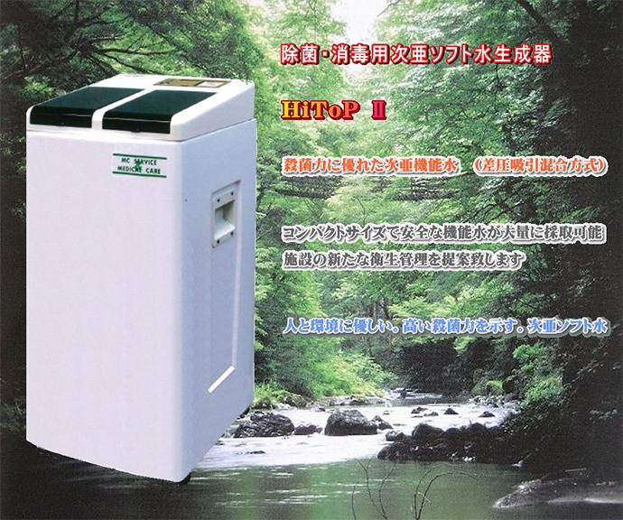 次 亜 塩素 酸 水 生成 器 業務 用